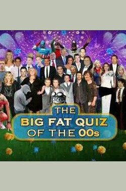世纪补标大胖考 The Big Fat Quiz of the 00s (2012)