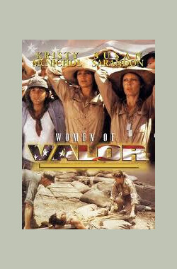 战地巾帼 Women of Valor (1986)