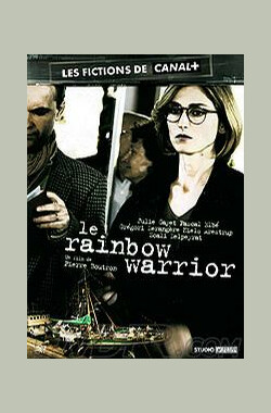 彩虹战士 Le Rainbow Warrior (2006)
