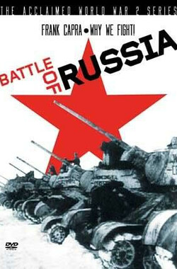苏联战场 The Battle of Russia (1943)