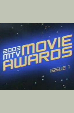 2003年MTV电影颁奖典礼 2003 MTV Movie Awards (2003)