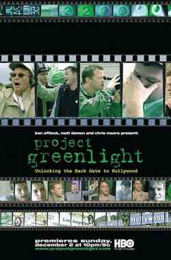 绿灯项目 Project Greenlight (2001)