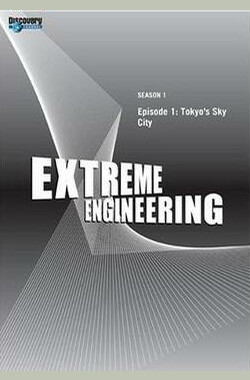 工程大突破 Extreme Engineering (2003)