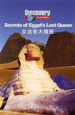 女法老大揭密 Secrets of Egypt's Lost Queen (2007)