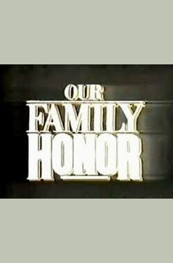 家族的荣誉 Our Family Honor (1985)