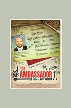 大使 The Ambassador