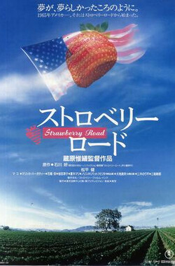 Strawberry Road (1991)