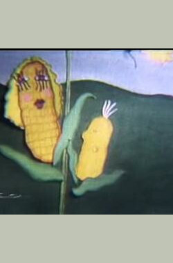 卢卡斯,玉米穗 Lucas, the Ear of Corn (1977)