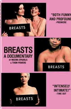 乳房 Breasts: A Documentary (1996)