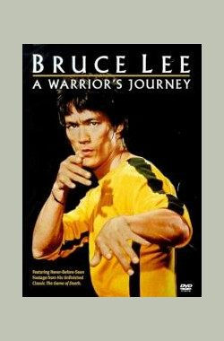 李小龙:勇士的旅程 Bruce Lee: A Warrior's Journey (2000)