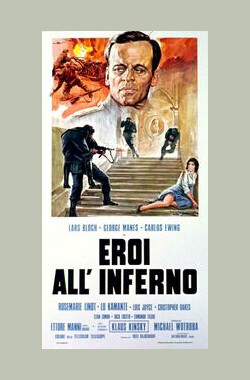 地狱英雄 Eroi all'inferno (1974)