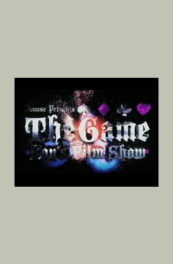 2009 THE GAME ~Boy's Film Show~ (2009)