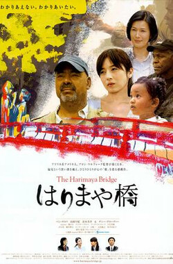 播磨屋桥 The Harimaya Bridge (2009)