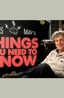那些你不得不知道的事儿 第一季 James May's Things You Need to Know Season 1 (2011)