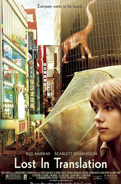 迷失东京 Lost in Translation (2003)