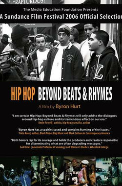 解構嘻哈 Hip-Hop: Beyond Beats & Rhymes