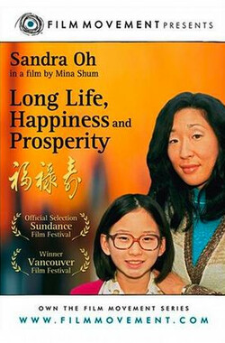福禄寿 Long Life, Happiness & Prosperity (2002)