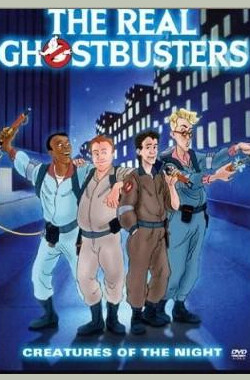 捉鬼敢死队 The Real Ghostbusters (1986)