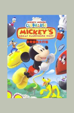 米奇妙妙屋大搜寻 Mickey's Great Clubhouse Hunt (2007)