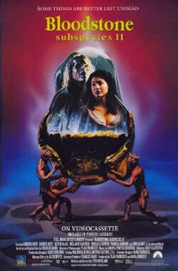 亚种2:血石 Bloodstone: Subspecies II (1993)
