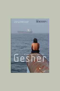 Gesher (2010)
