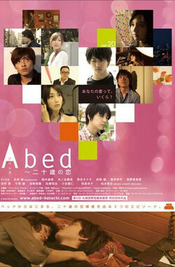 A bed〜二十歳の恋 (2011)