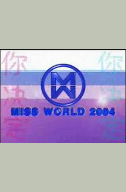 Miss World 2004 (2004)