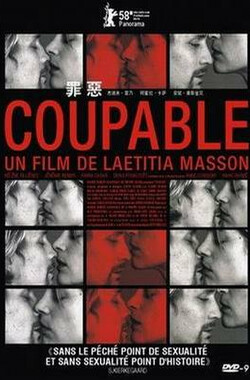 有罪 Coupable (2008)