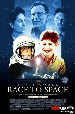 猩空漫游 race to space (2001)