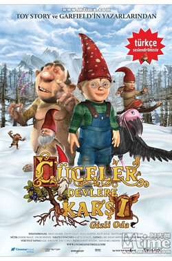 Gnomes and Trolls: The Forest Trial (2009)