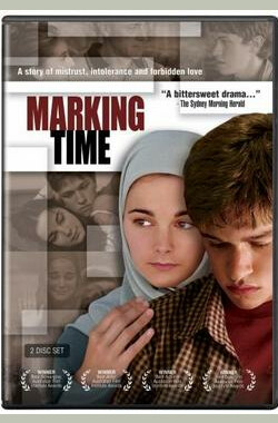 踌躇不前 marking time (2003)