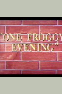 青蛙之夜 One Froggy Evening (1955)