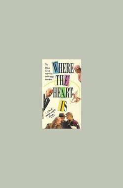 一个小子七百五 Where the Heart Is (1990)