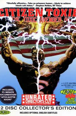 毒魔复仇 4 Citizen Toxie: The Toxic Avenger IV (2001)