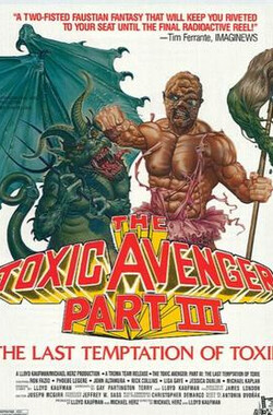 毒魔复仇 3 The Toxic Avenger Part III: The Last (1989)