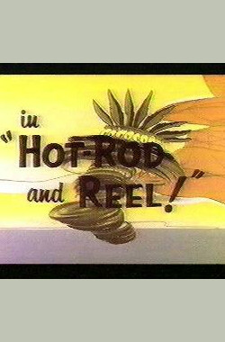 Hot-Rod and Reel! (1959)