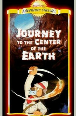 地心游记 Journey to the Center of the Earth (1967)