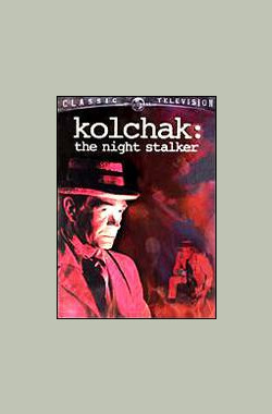 考查克之锦衣夜行 Kolchak: The Night Stalker (1974)