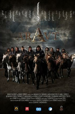 阿尔巴特 ARAVT: Ten Soldiers of Chinggis Khaan (2012)