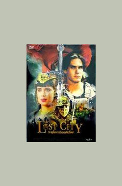 隐城历险 the legend of the hidden city (1997)