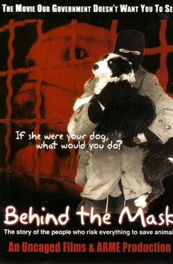 面具背后 Behind the Mask (2006)