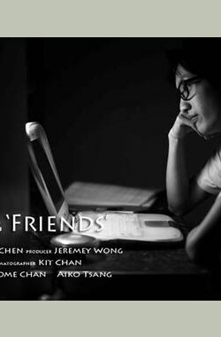 "交""朋友"" Making 'Friends' (2010)"