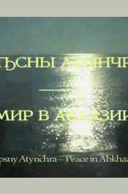 和平在阿布哈兹 Peace In Abkhazia (2008)