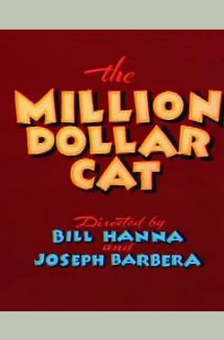 百万富翁 The Million Dollar Cat (1944)