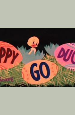 快乐小鸭 Happy Go Ducky (1958)