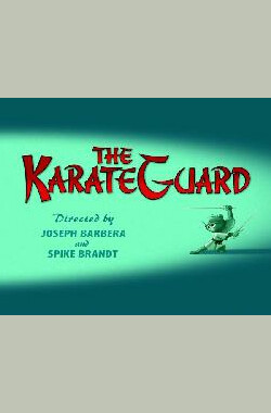 空手道保镖 The Karateguard (2005)