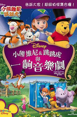 Tigger & Pooh and a Musical Too (2009)