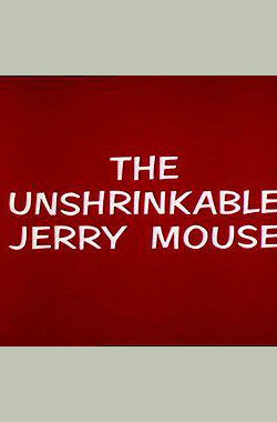 不收缩的老鼠杰瑞 The Unshrinkable Jerry Mouse (1964)