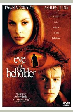 Jane Doe: Eye of the Beholder (2000)