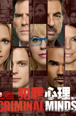 犯罪心理 第八季 Criminal Minds Season 8 (2012)